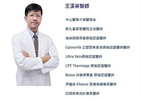 極光美學診所王漢榮醫師-醫美診所推薦